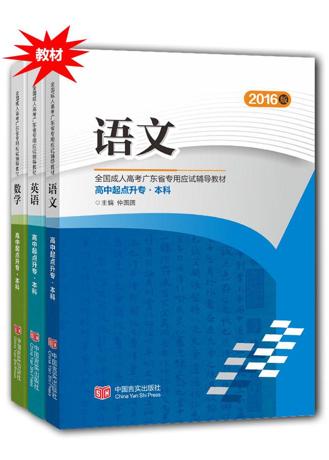 高升专/本:语文,数学,英语三科