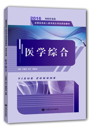 专升本:医学综合(新)