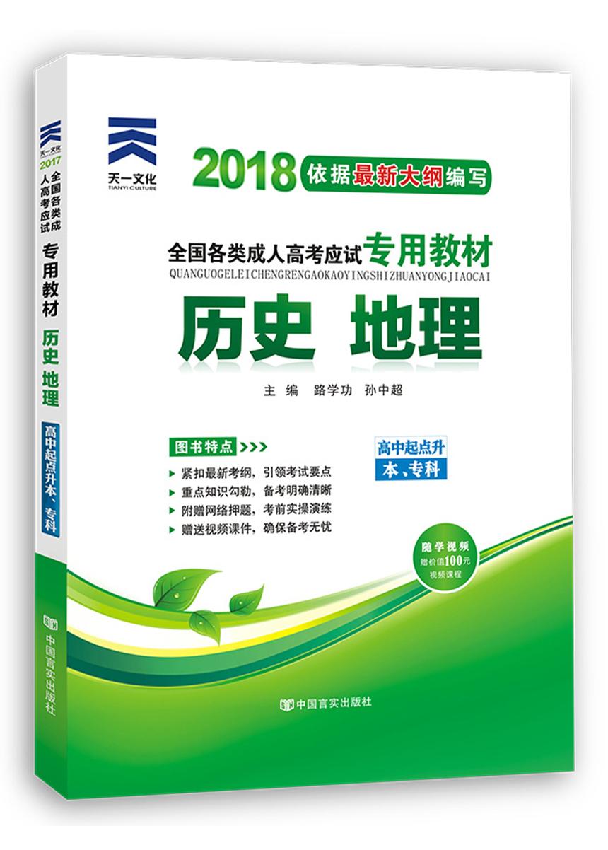 2018年最新版成人高考(高升本/专)历史地理综合科