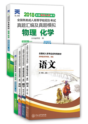 2018年(高升专/本) 语/数/英/理化综合/练习册共5本