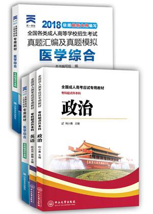 2018年(专升本医学类套装)政/英/医学综合/真题/全套共五本