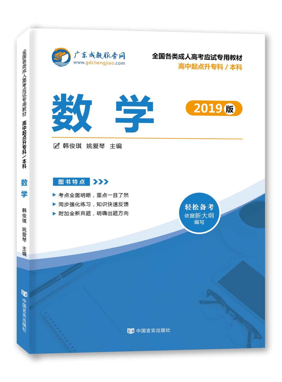 2019年最新版成人高考(高升专/本)数学教材+真题合计两本